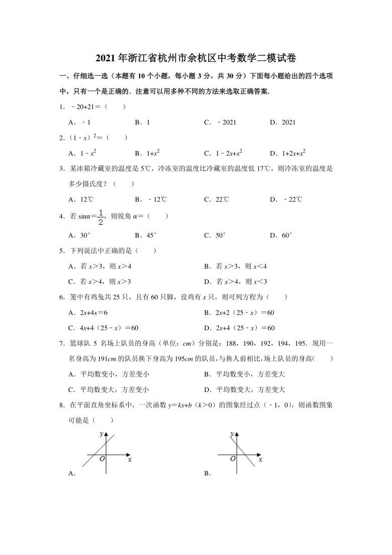 2021年浙江省杭州市余杭区中考数学二模试卷(word版含解析)