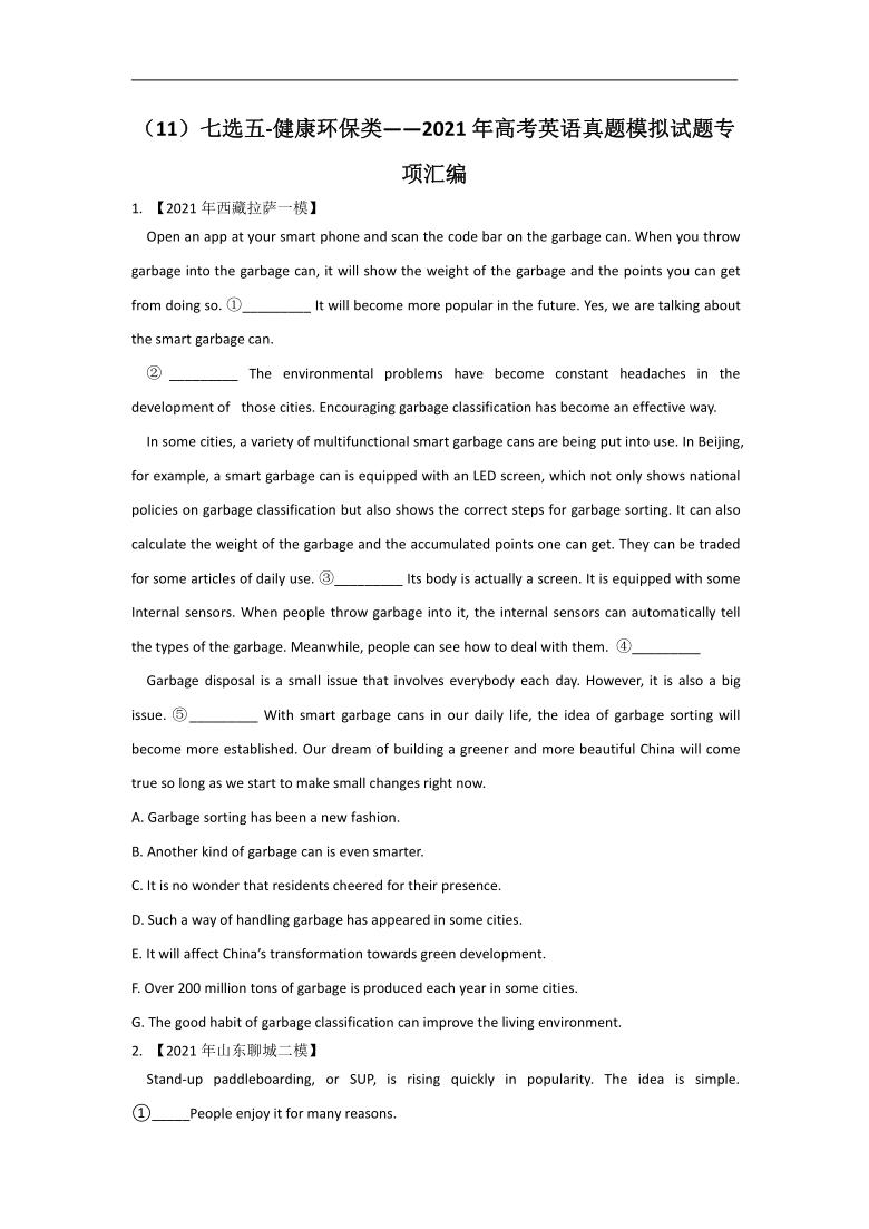 2021年高考英语真题模拟试题专项汇编 11 七选五  健康环保类(含答案与解析)