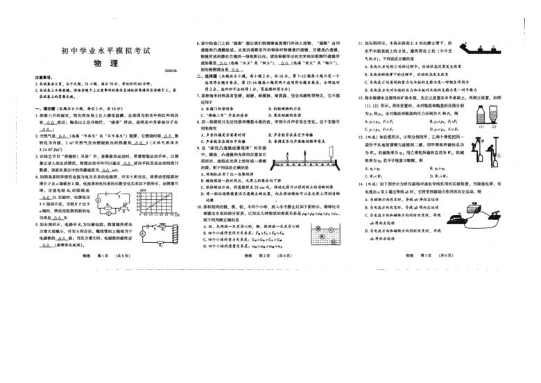 河南省濮阳市台前县2019-2020学年下学期九年级六月联考物理试题(扫描版,含答案)