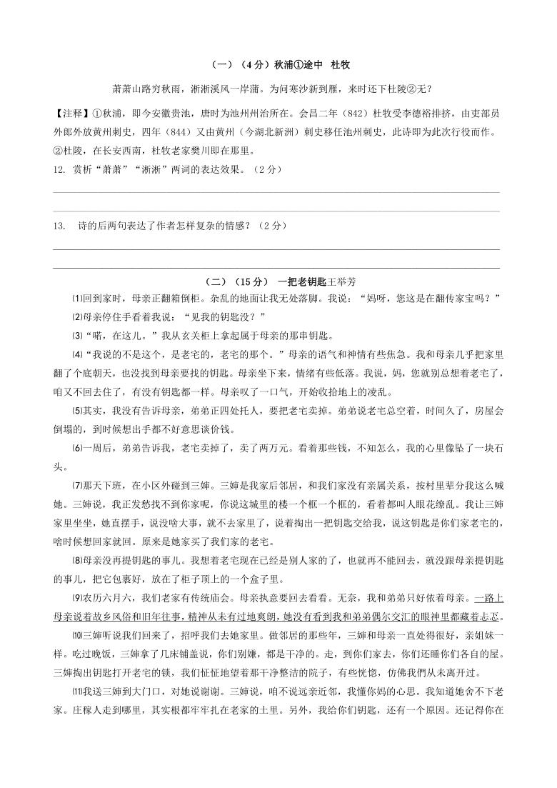 江苏省无锡地区部2021-2022学年八年级上学期语文周测(含答案)