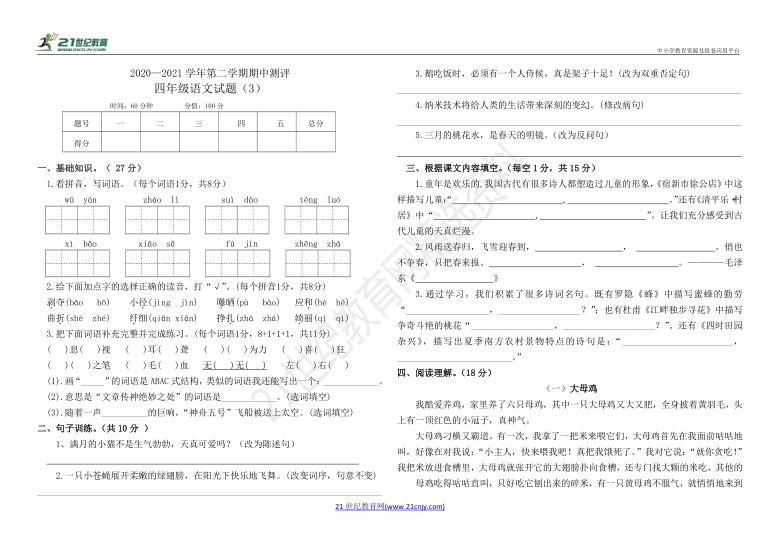 部编版2020—2021学年第二学期四年级语文期中测试卷(含答案)