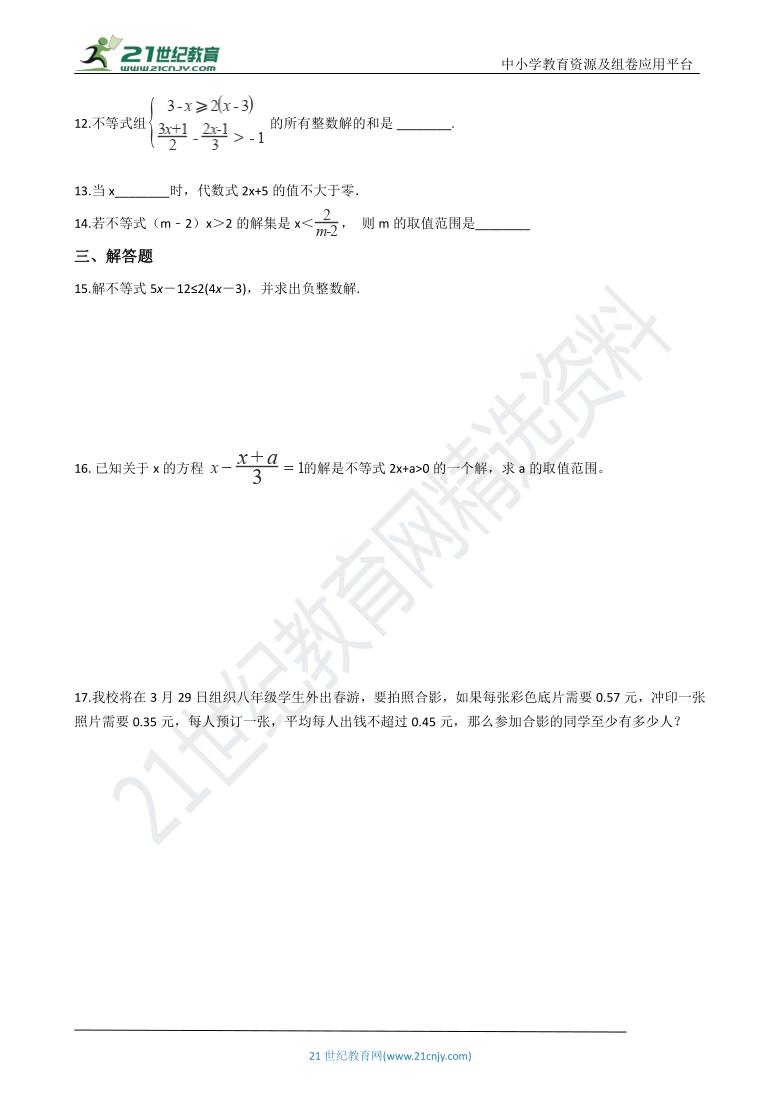 2.4 一元一次不等式一课一练(含解析)