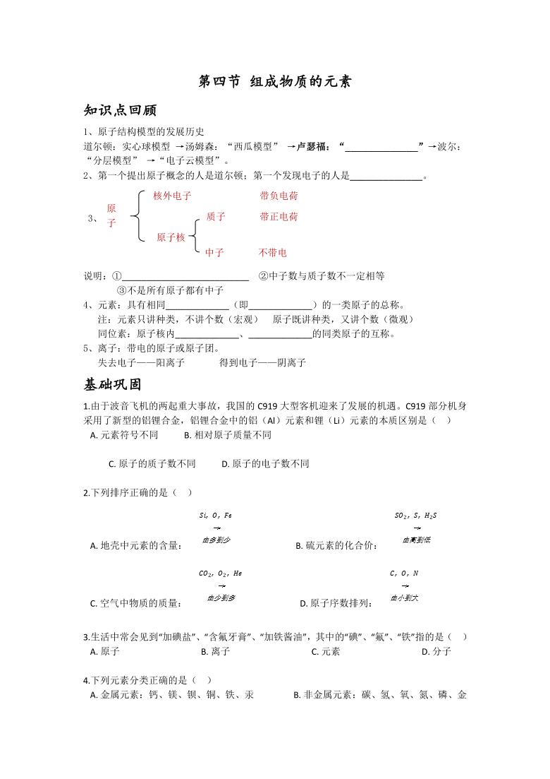 2.4  组成物质的元素  讲义(学案 含答案)