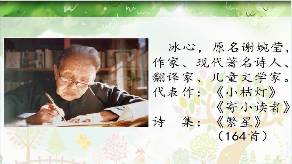 四年级下册语文 综合学习(六)短诗三首课件冀教版.(共25张PPT)