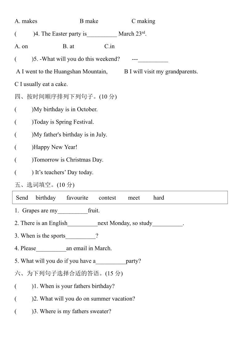 (PEP)五年级英语下册第七周达标测评卷——Unit 3 My school calendar Part C(含答案)