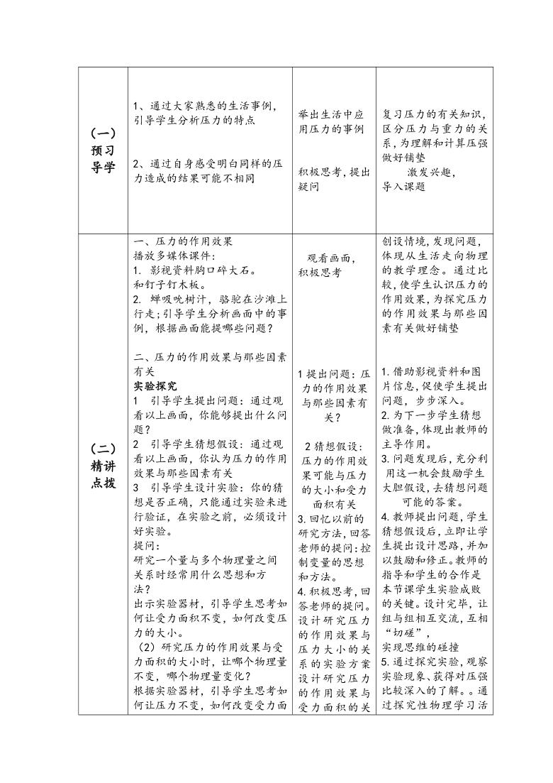 人教版八年级下册物理 9.1压强 教案