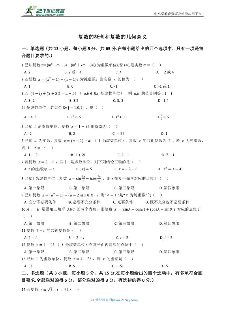 7.1复数的概念和复数的几何意义  同步练习(含解析)