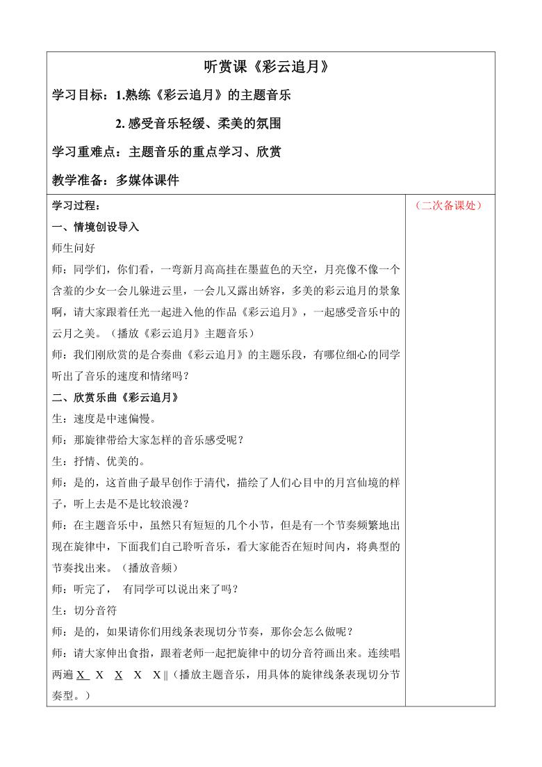 湘艺版  四年级下册音乐  第五课 听赏《彩云追月》教案(表格式)