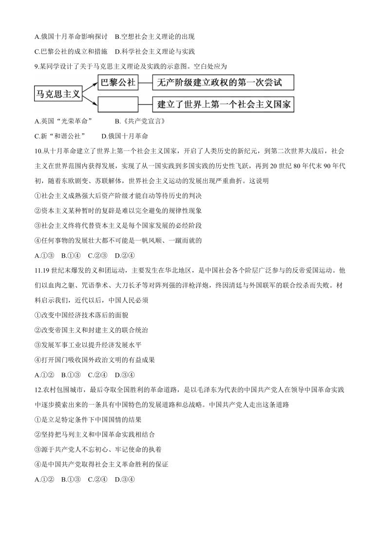 广东省高州第一高中2020-2021学年高一上学期期中考试政治试题 Word版含答案