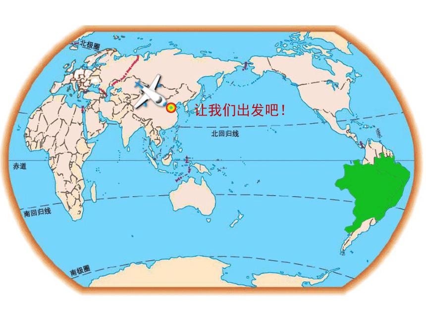 商务星球版2020-2021学年七年级地理下册课件-8.5 巴西 -(共32张ppt)