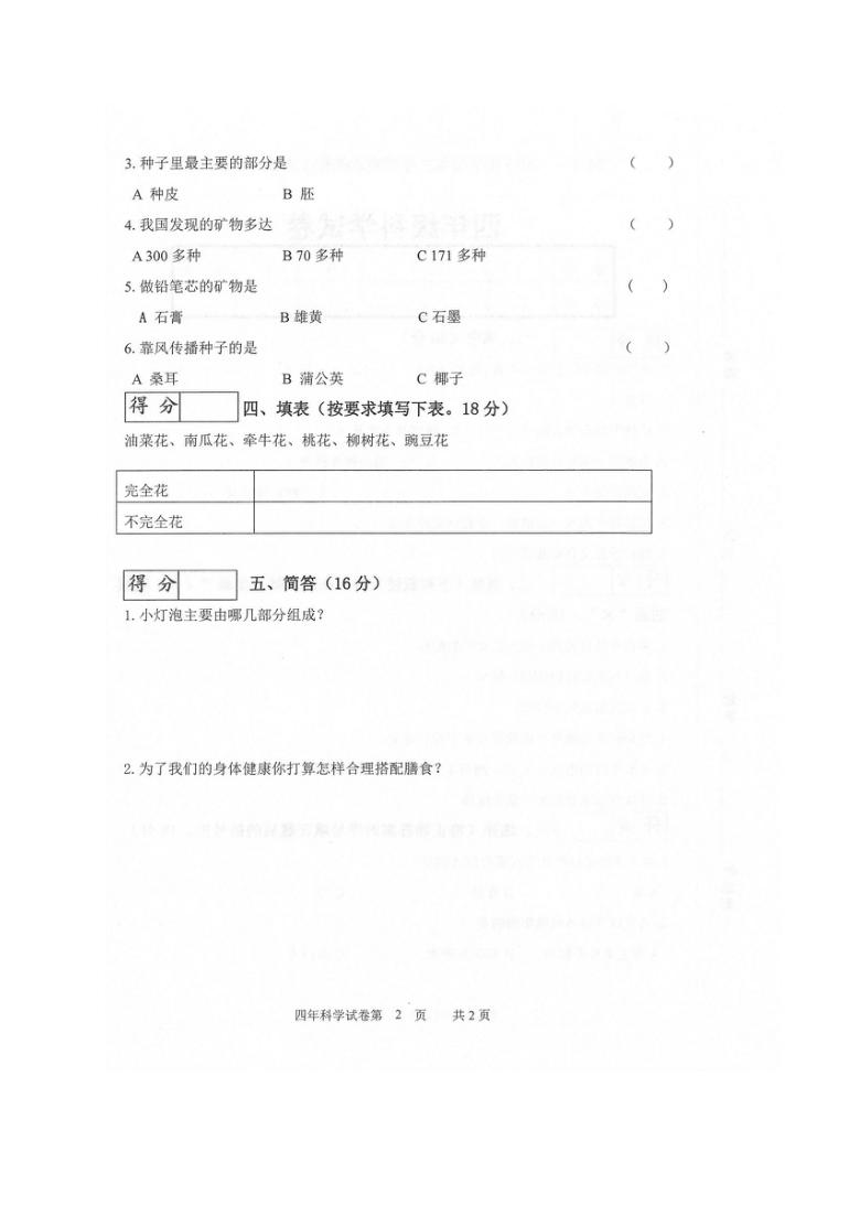 吉林省长春市九台区2019-2020学年第二学期四年级科学期末质量检测 (扫描版,无答案)