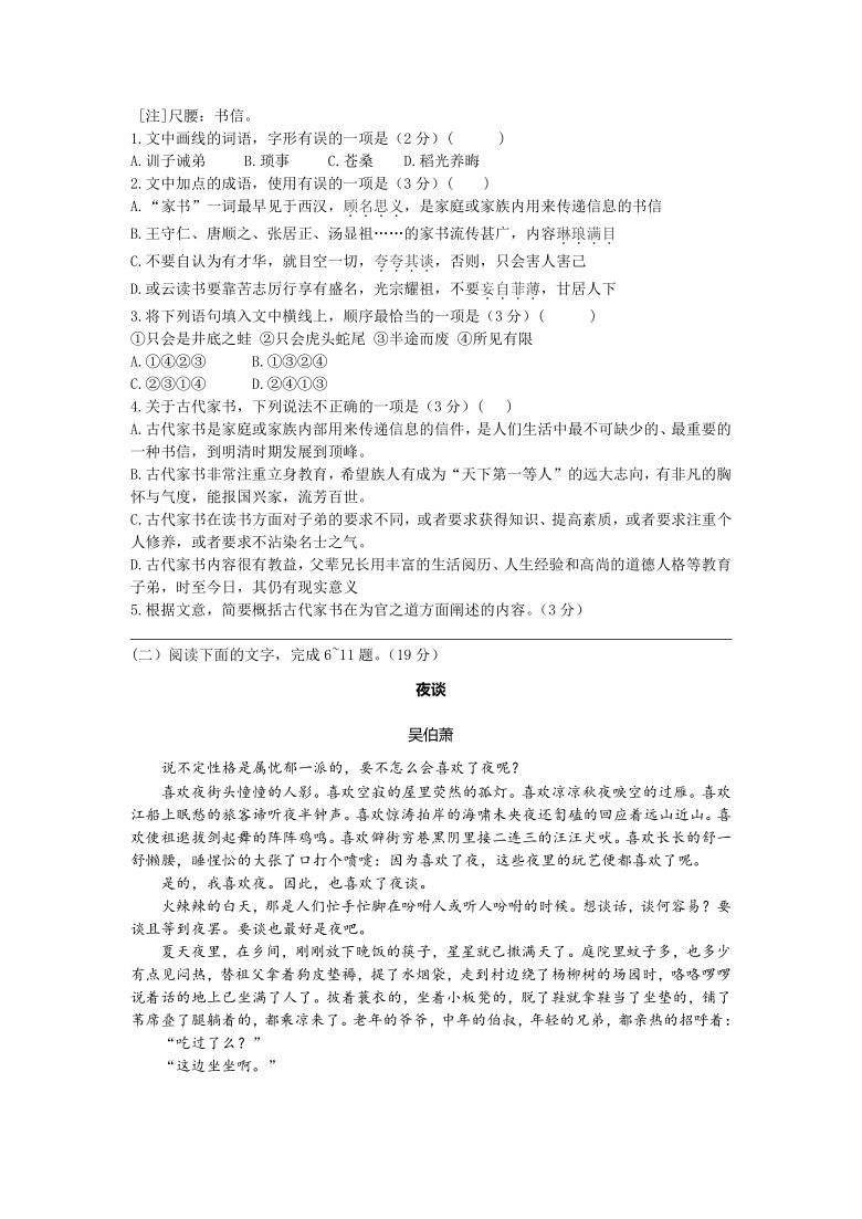 山东省2019年夏季高中学业水平合格考试(补考)语文真题word版(含答案)