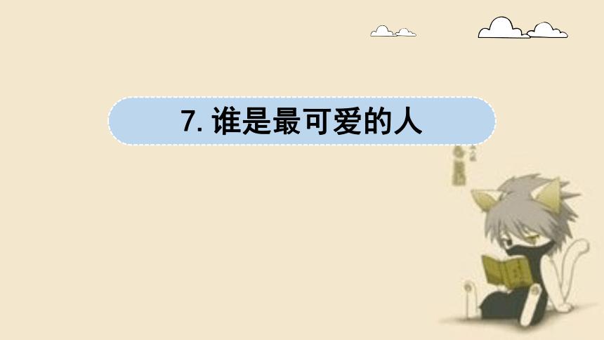 第7课 《谁是最可爱的人》课件——2020-2021学年七年级下册语文部编版(39张PPT)