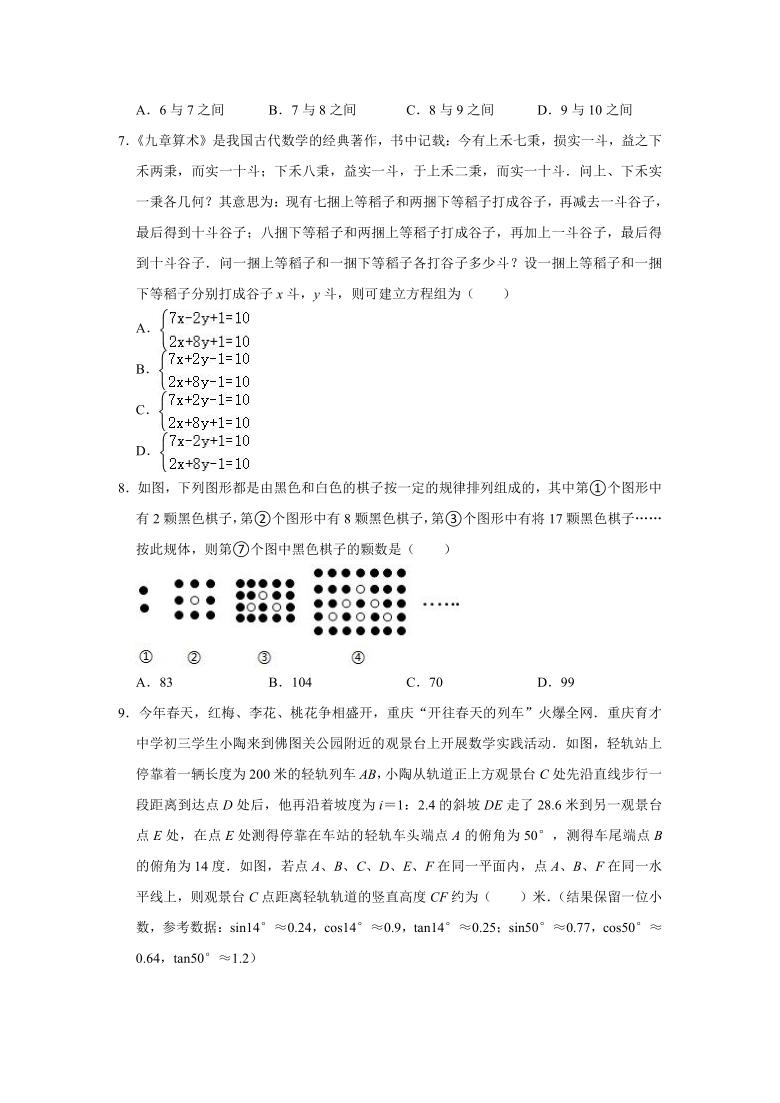 2021年重庆市万州区中考数学联考试卷(word版含解析)