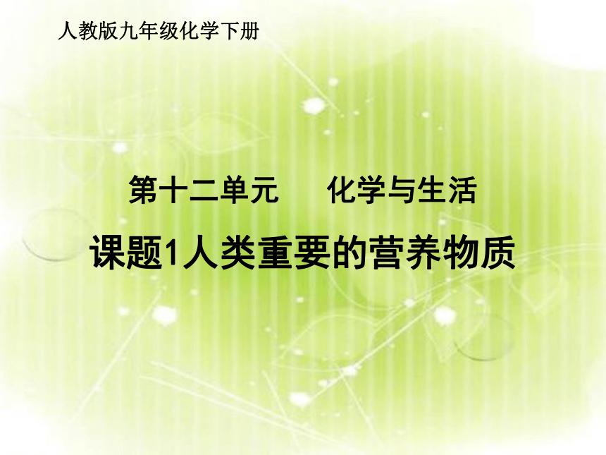2020-2021学年九年级化学人教版下册第十二单元 课题1 人类重要的营养物质 课件(22张PPT)