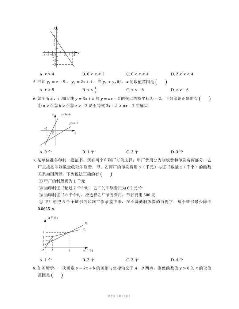 北师大版八下数学第二章第五节 一元一次不等式与一次函数同步检测(word版含答案)