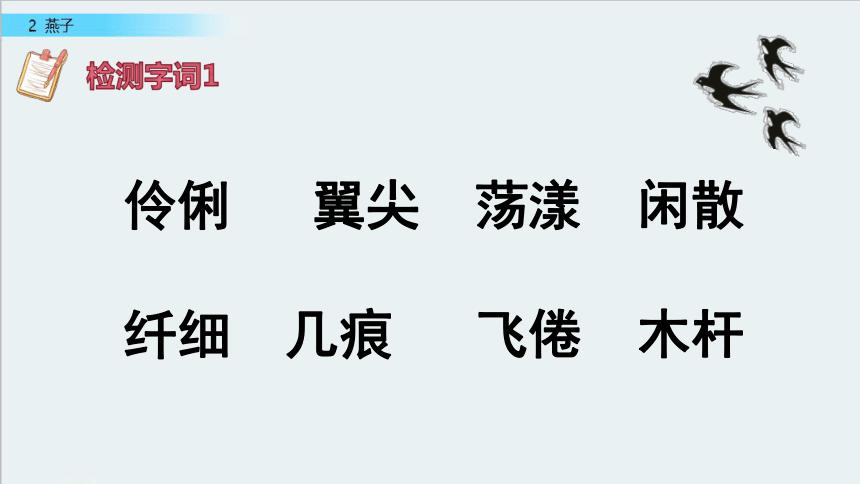 2 燕子 课件  (共33张 )