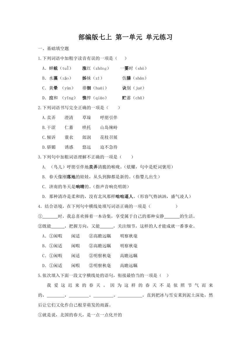 2021—2022学年部编版语文七年级上册第一单元练习(含答案)
