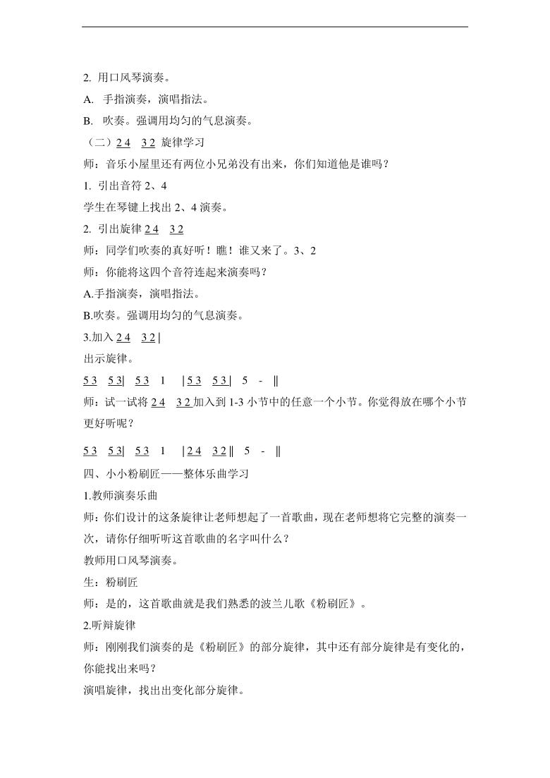 湘艺版 三年级下册音乐 第十二课 快乐口风琴二《粉刷匠》 教案