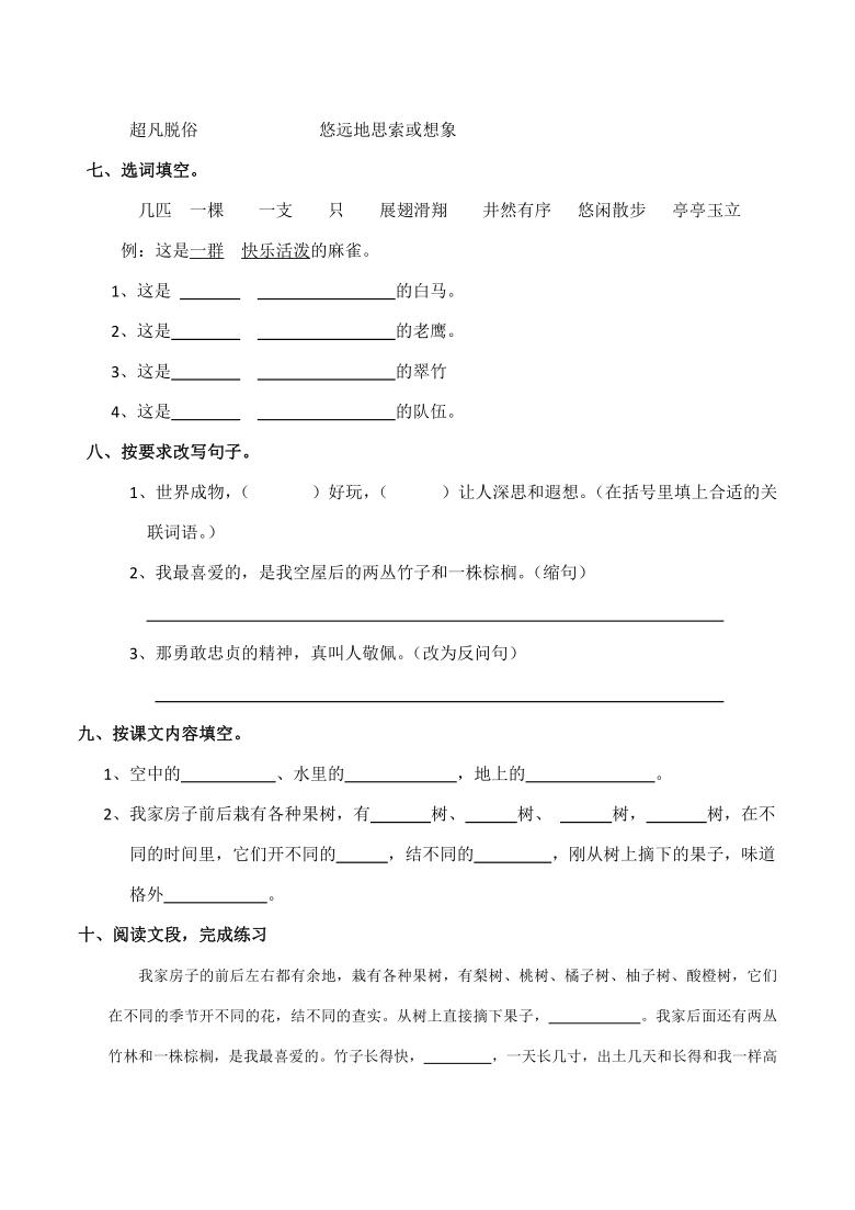 22.《读不完的大书》  同步练习(含答案)