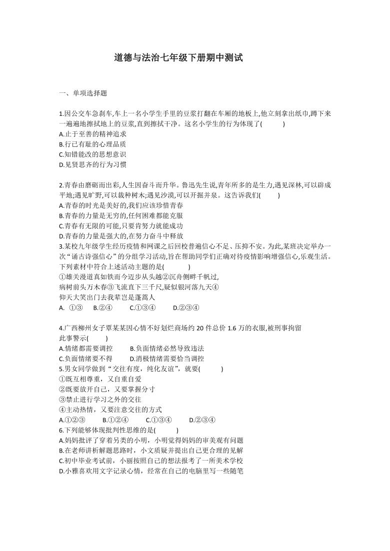 河南省周口市郸城县2020-2021学年道德与法治七年级下册期中复习测试卷(Word版,含答案)