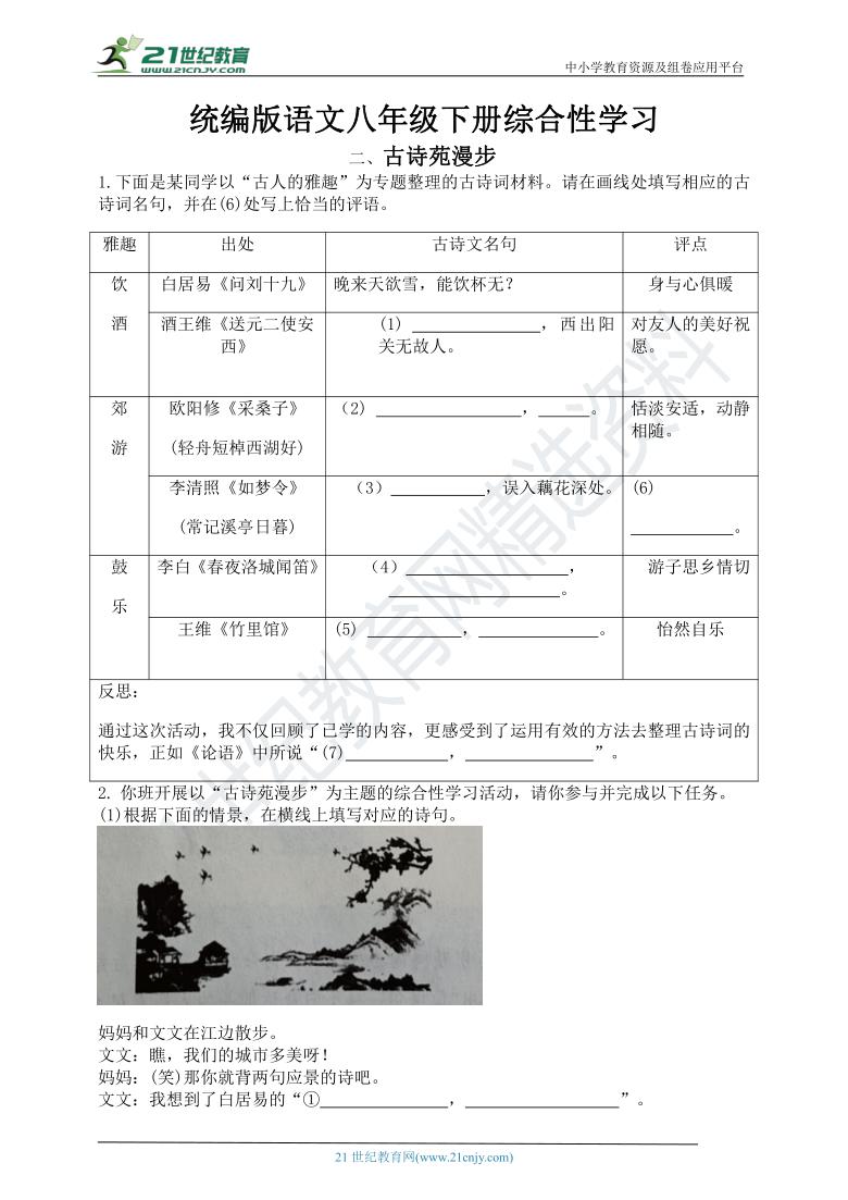 综合性学习(二)古诗苑漫步 同步练习(含答案)