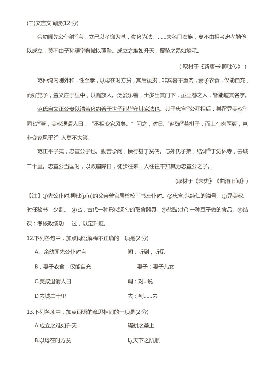 2021年山东省青岛市中考语文真题(word版无答案)