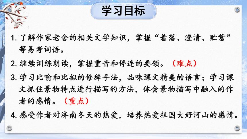 2 济南的冬天 课件(共40张ppt)