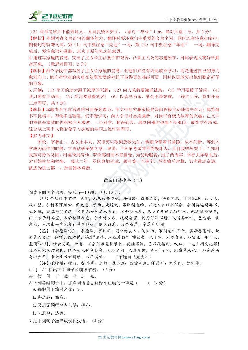 11 送东阳马生序比较阅读试题(含答案)