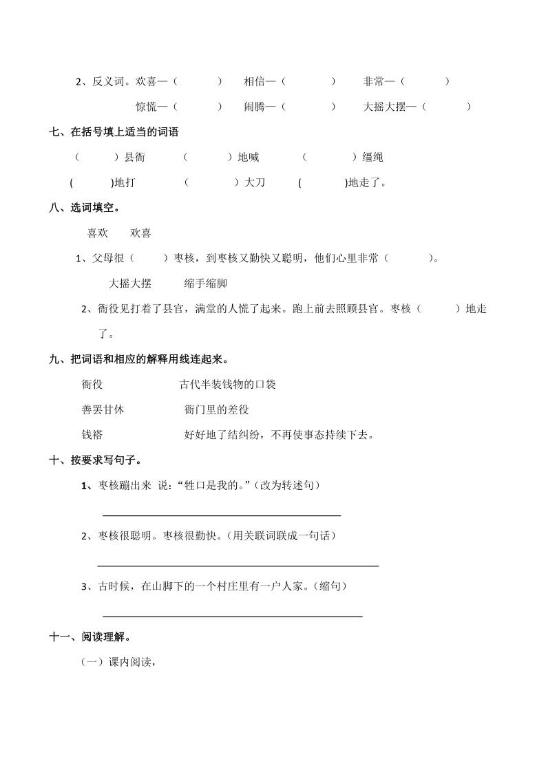 28《枣核》同步练习(Word版,含答案)
