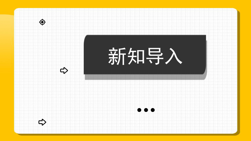5.1   走向世界大舞台  课件(34张ppt)