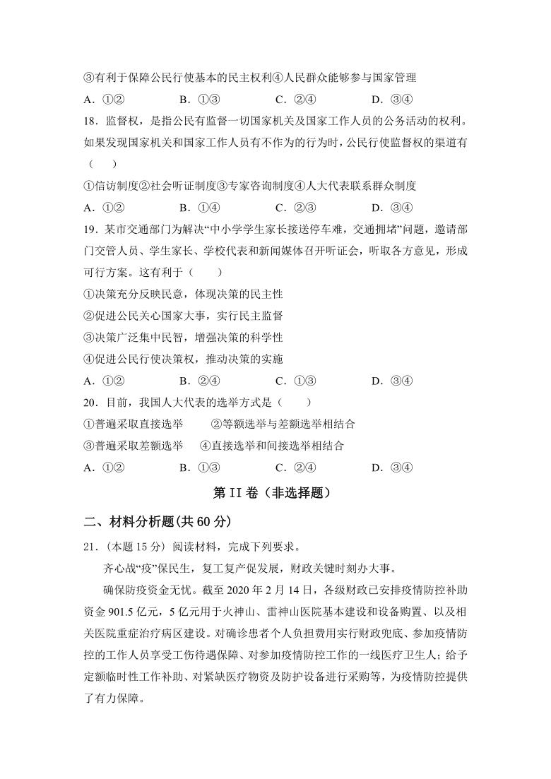 内蒙古自治区乌兰察布市集宁区2020-2021学年高一下学期期中考试政治试题 Word版含答案