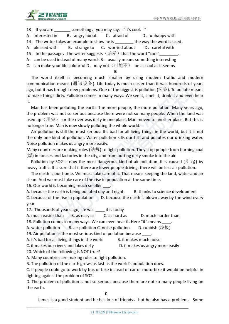 牛津深圳版广东省深圳市2020-2021学年八年级下册英语期中测试卷(一)(含答案 无听力试题)