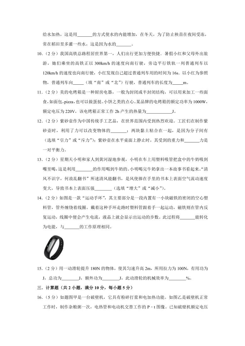 2021年吉林省物理中考模拟卷(二)有解析
