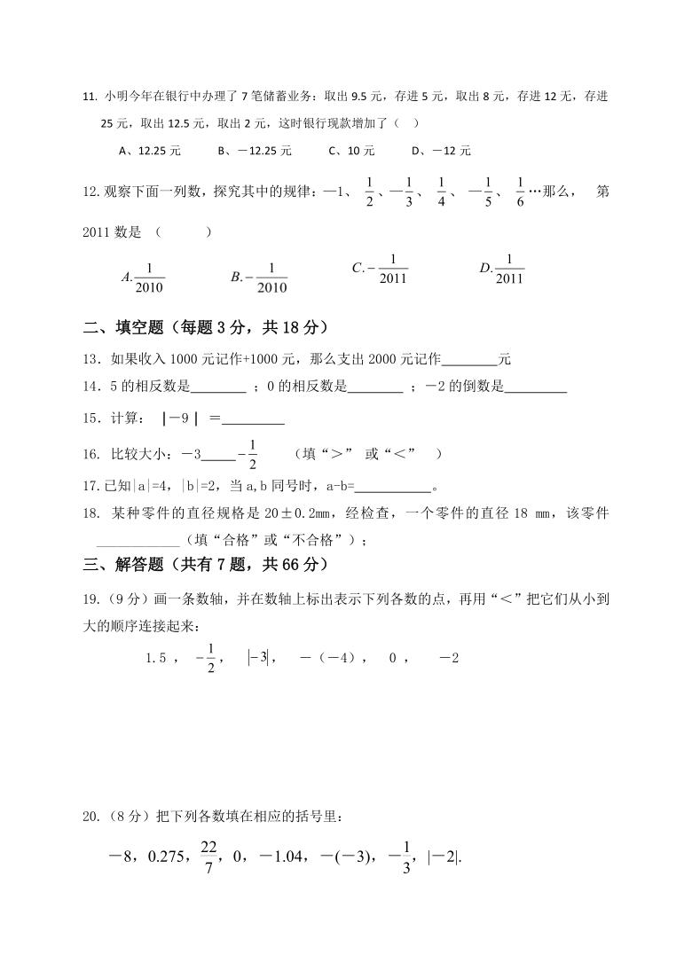 广西南丹县八圩瑶族乡初级中学2020-2021学年第一学期七年级数学第一次月考试题(word版,无答案)