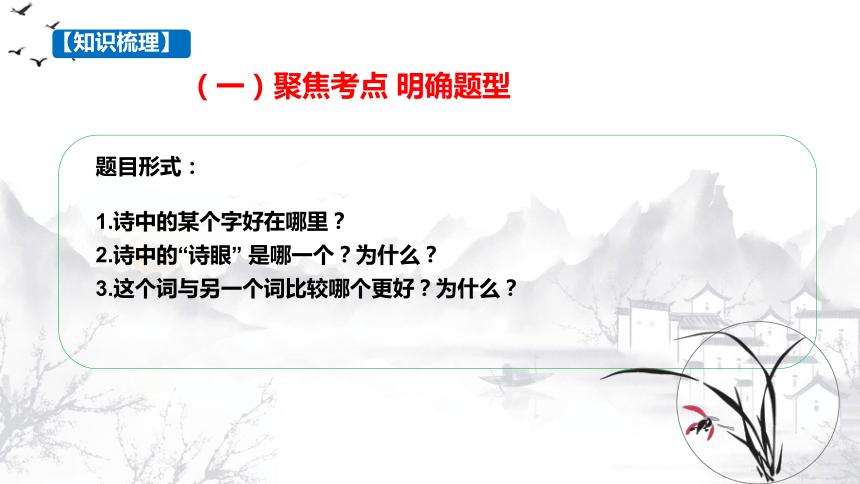 """2021中考语文二轮 古诗鉴赏之""""锤炼词语"""" 课件(8张PPT)"""