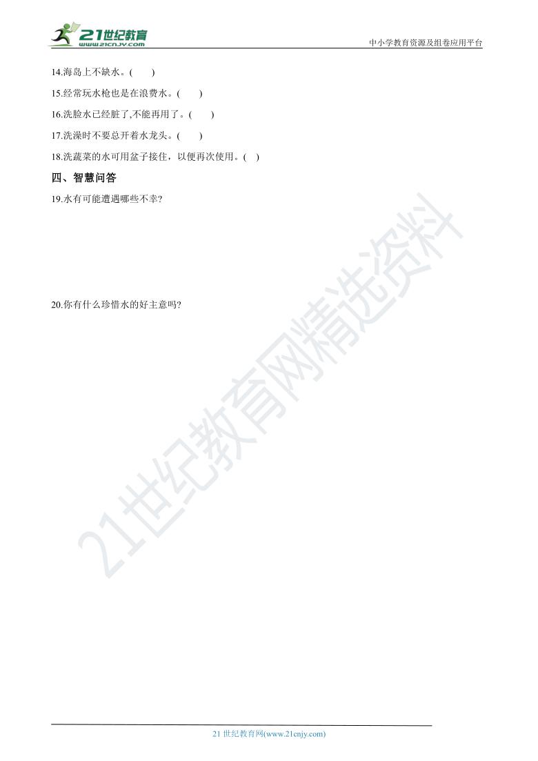 人教统编版(部编)道法二年级下册第9课《小水滴的诉说》同步试卷(含答案)