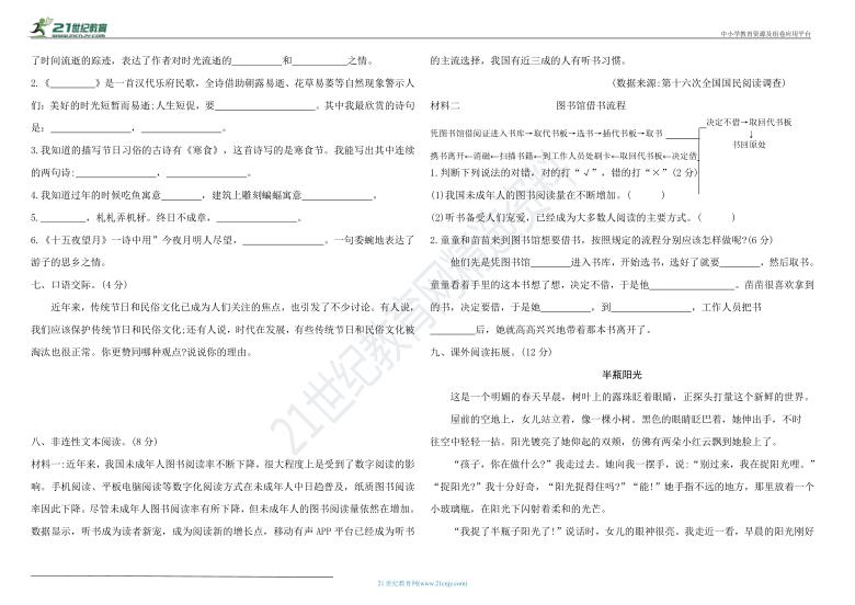 统编版六年级语文下册期中综合测试卷(含答案)