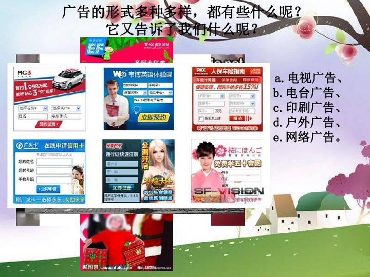 8《关注身边的广告设计》课件(21张幻灯片)