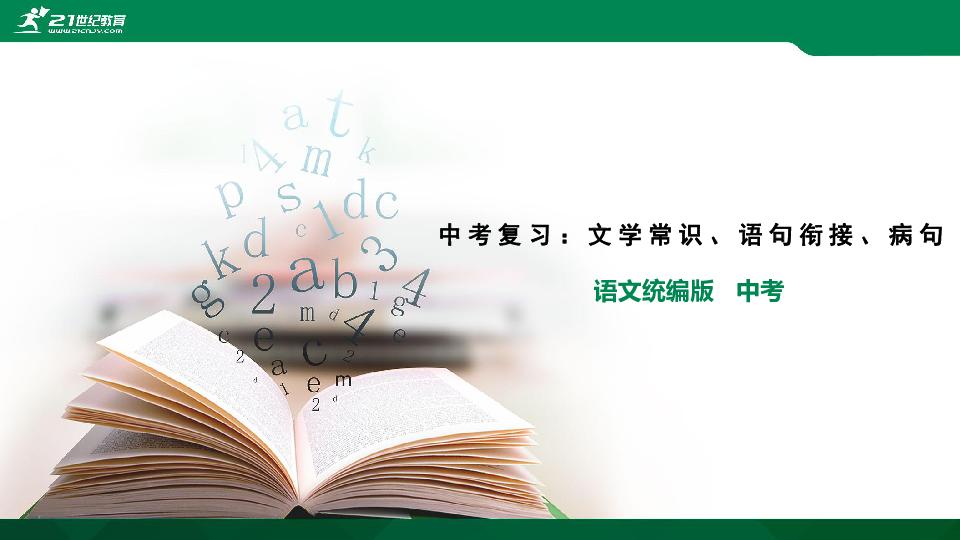 中考语文复习:文学常识、语句衔接、病句 课件(29张PPT)