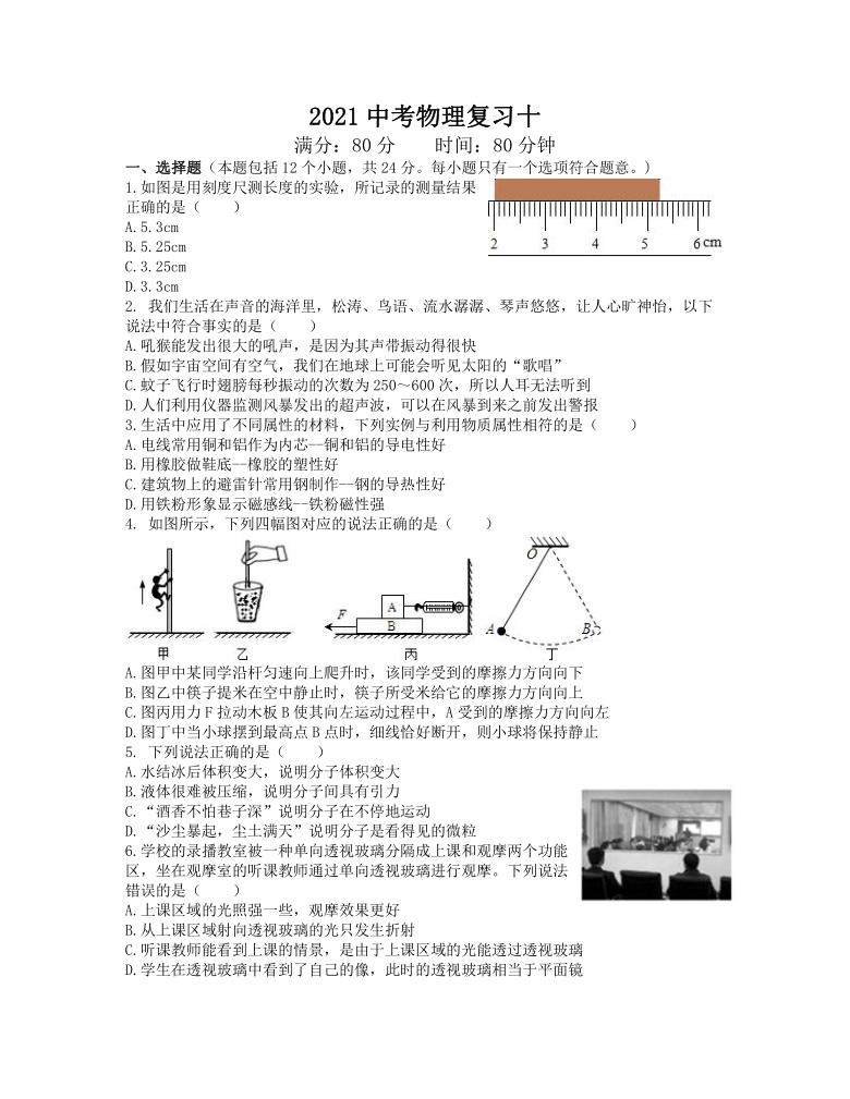 江苏省宜兴外国语学校2021中考物理模拟试卷十(苏科版)有答案