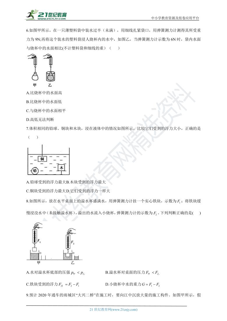 人教版初中物理 八年级下册 10.2阿基米德原理同步练习(含解析)