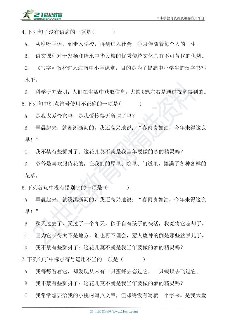 19 一颗小桃树 同步练习(含答案)