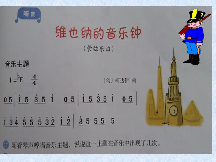 三年级下册音乐课件-8(听赏)维也纳的音乐钟-湘艺版(共14张PPT)