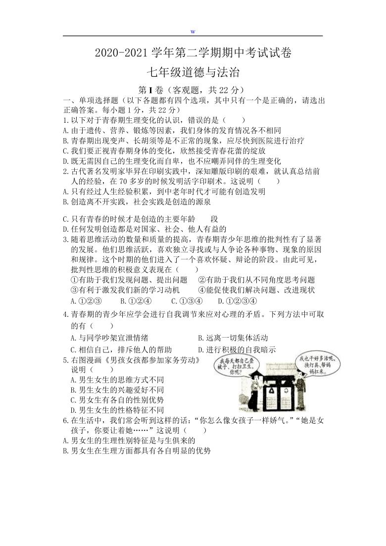 江苏苏州市姑苏区五校联考2020-2021学年七年级下学期期中考试道德与法治试卷(Word版,无答案)