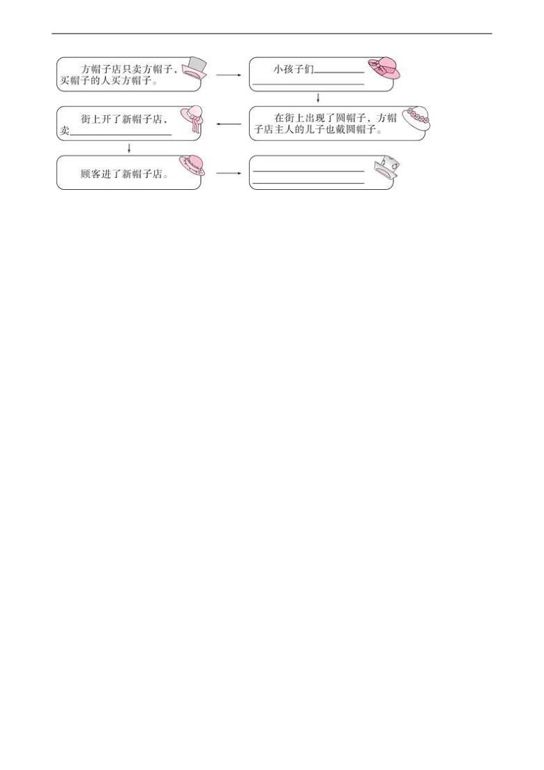 第26课《方帽子店》同步练习(含答案)