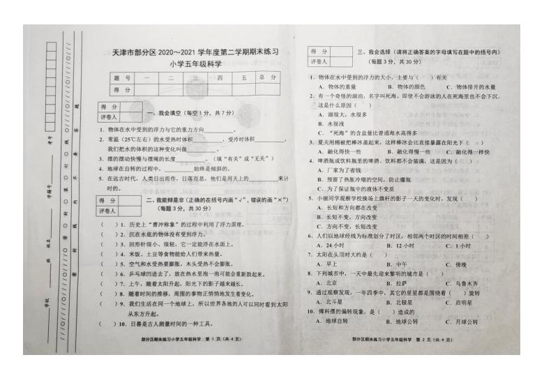 天津市部分区2020-2021学年第二学期五年级科学期末考试(图片版,含答案)
