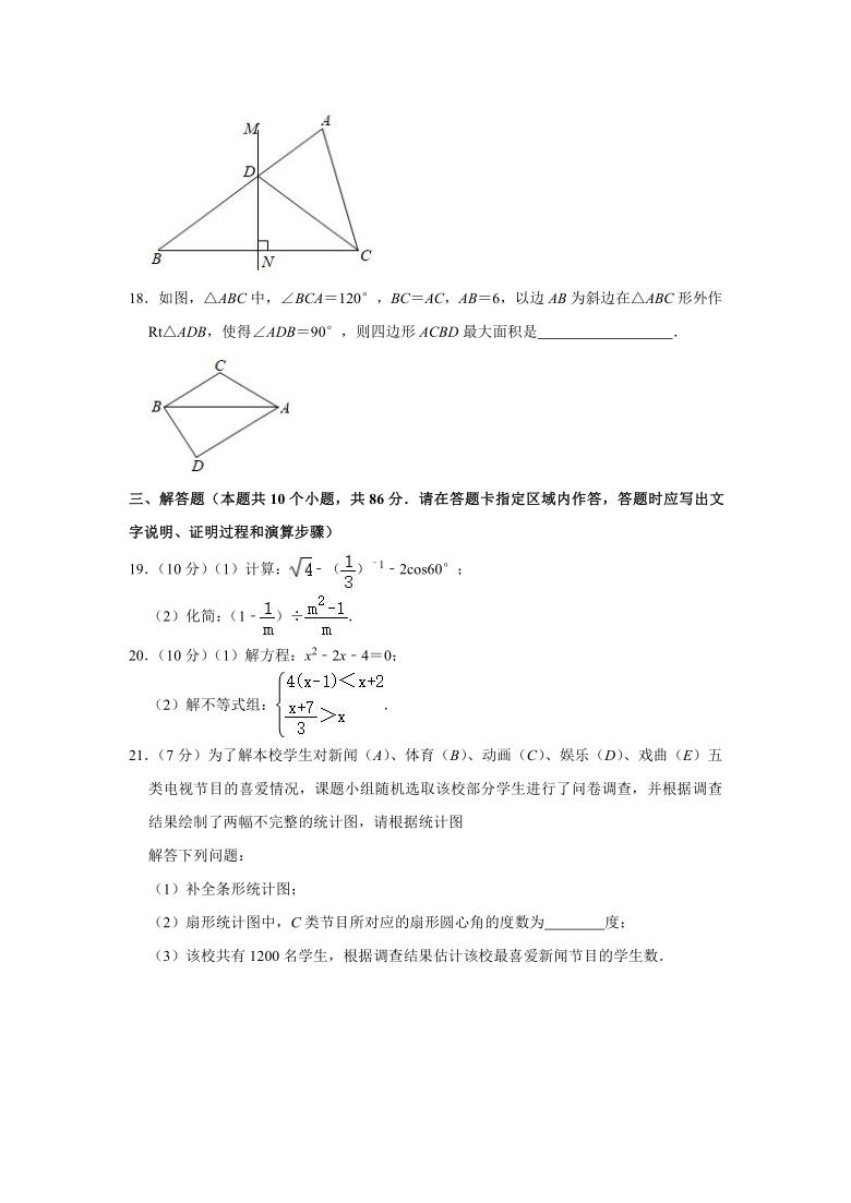 2021年江苏省徐州市中考数学二模试卷 (word版含解析)