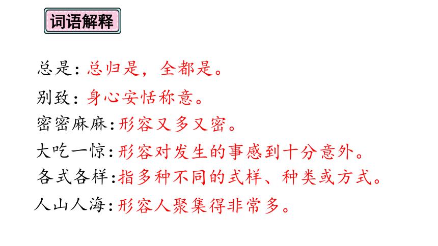 26方帽子店  课件 (共21张 )