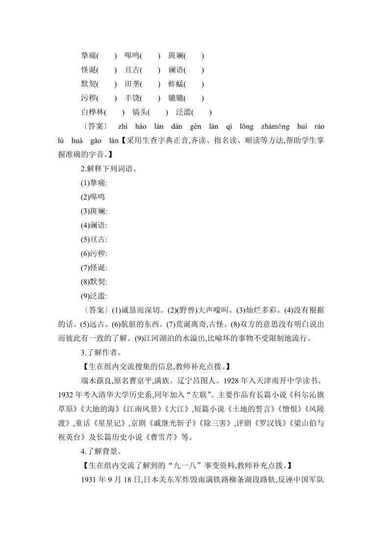 8.《土地的誓言》 教案 2020-2021学年部编版语文七年级下册.doc